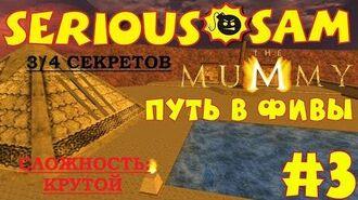 Serious Sam The Mummy Мумия. В поисках книги Ам-Дуат – Миссия 3 Путь в Фивы