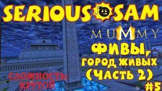 Serious Sam The Mummy Мумия. В поисках книги Ам-Дуат – Миссия 5 Фивы, Город Живых. Часть 2