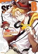 Servamp vol 8