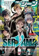 Comic gene 2016 august cover
