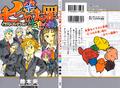 Illustration Collection Nanairo no Tsumi - entier