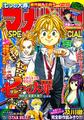 Magasine special 7-2014 (Inclus Extra 5)