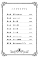 Résumé des pages et des chapitres de la Tome 3