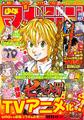 Shonen Magazine 42-2013