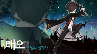 teo seven knights wiki fandom powered by wikia
