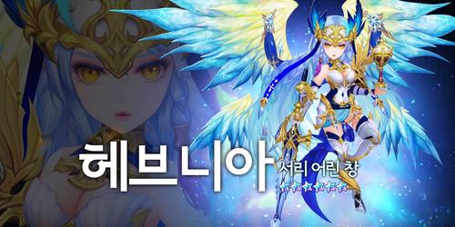 Heavenia Myth Awakening Screen