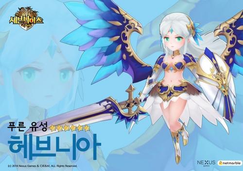 Heavenia6 Screen