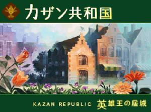 Kazan-republic