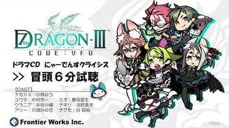 「セブンスドラゴンIII code-VFD」ドラマCD冒頭6分試聴