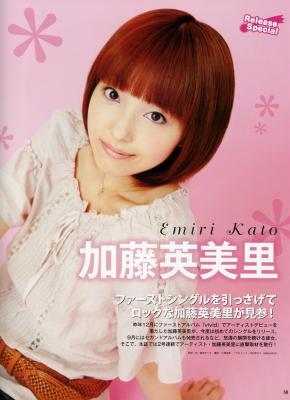 File:Katoemiri18s.jpg