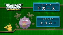 Who's That Pokemon Japan BW085