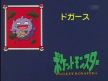 Who's That Pokemon Japan EP002