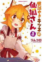 Manga Volume 5