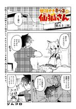 Chapter 53
