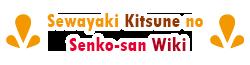 Sewayaki Kitsune no Senko-san Wiki