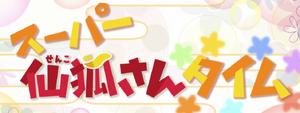 Senko San Time Logo