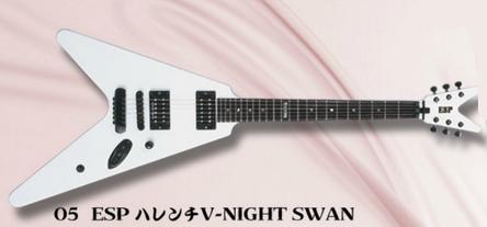 ESP V-Night Swan