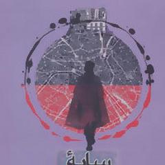 Persian cover.