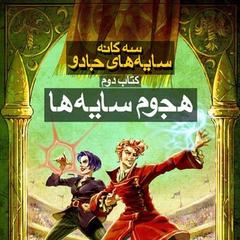 Farsi cover.