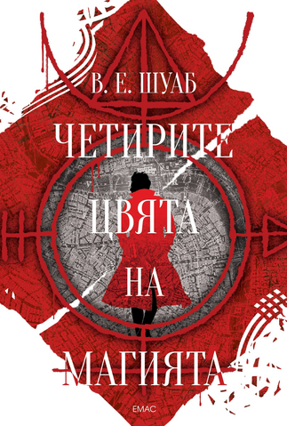 File:ADSOM Bulgarian Cover.png