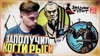 SHADOW FIGHT 2 SPECIAL EDITION -- КУПИЛ КРОВАВЫЙ ЖНЕЦ