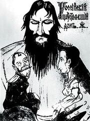 200px-Rasputin listovka
