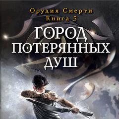 2-я Русская обложка