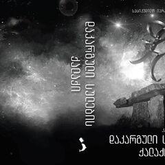 Грузинская обложка