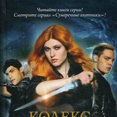 2-ая русская обложка