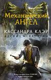 Обложка МА, Русская 02