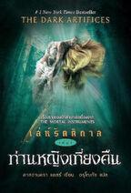 Обложка ЛП, Тайская 01