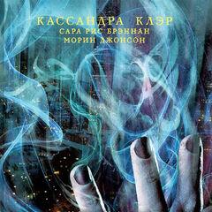 Русская обложка 3-ая часть