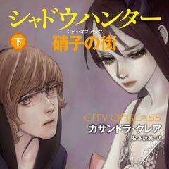 2-я Японская обложка