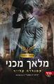 Borító TID1 héber