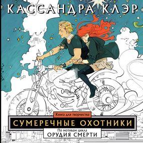 Обложка ОСР, Русская