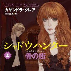 Seconda edizione giapponese