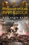 Обложка МП2, Русская 02