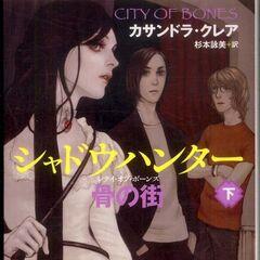 Edizione giapponese