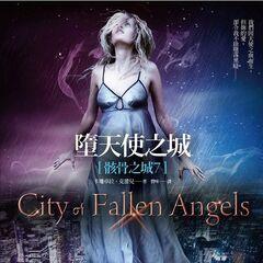 Edizione cinese, <i>City of Fallen Angels</i>