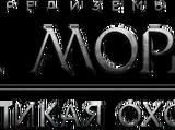Тени Мордора: Великая охота