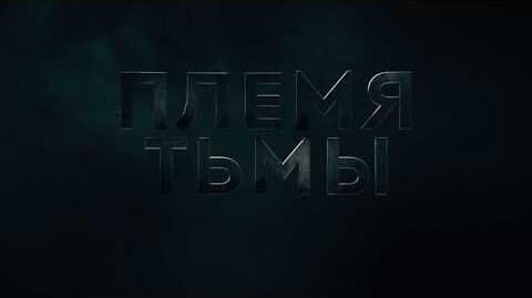 Средиземье Тени войны – трейлер «Племя Тьмы»