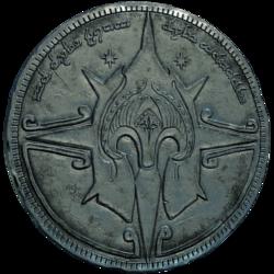 Гондорская монета