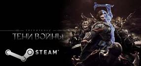 Средиземье Тени войны (steam)