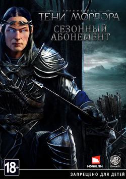 Сезонный абонемент (русское издание)