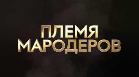 Средиземье Тени войны – трейлер «Племя Мародёров»
