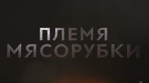 Средиземье Тени войны – трейлер «Племя Мясорубки»