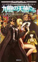 Okladka Shadowrun 4th ed Japonia
