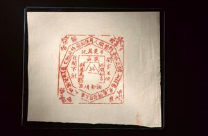 Hai San Society, Membership Certificate - National Museum of Singapore (Roots.sg, )