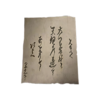 Isshin's Letter