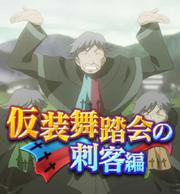 FB Kasobutokai no Shikaku-hen opening